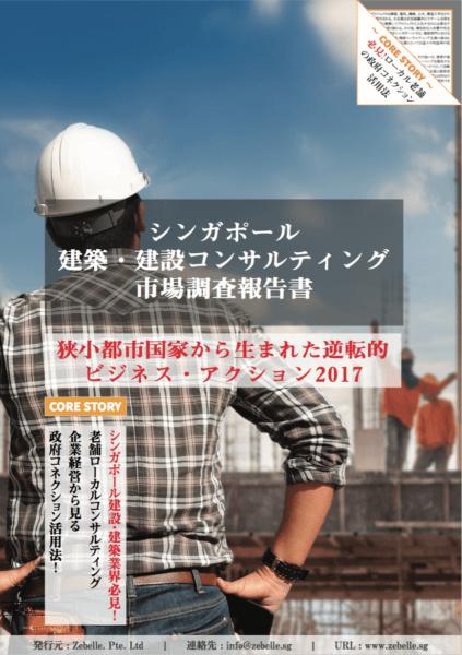 Singapore Engineering Consulting Market Report