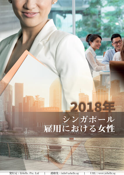 Women Labour Force in Singapore 2018