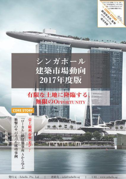Singapore Architecture Market Report