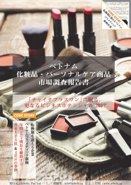 Vietnam Makeup/Personal Care Products Market Industry