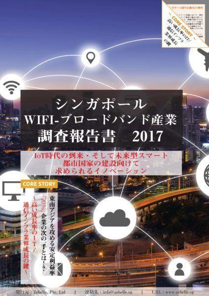 Singapore WiFi Broadband Industry
